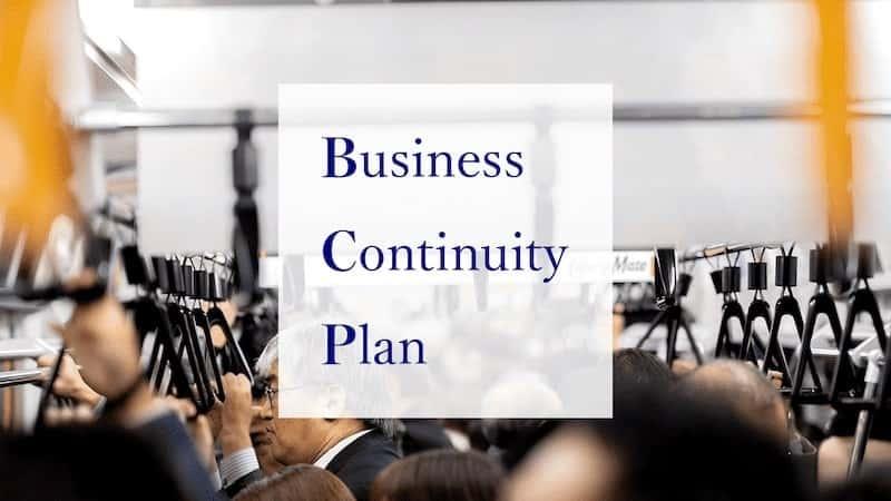 BCP対策(事業継続計画)とは?いまから始める策定手順とポイント解説。