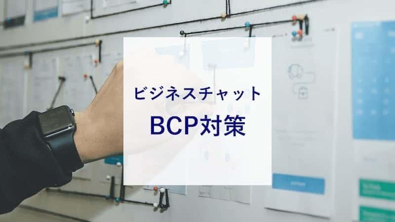 チャットで始めるBCP対策。有事に使い慣れたツールを。