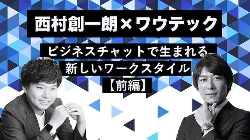 ビジネスチャットで生まれる新しいワークスタイル【前編】