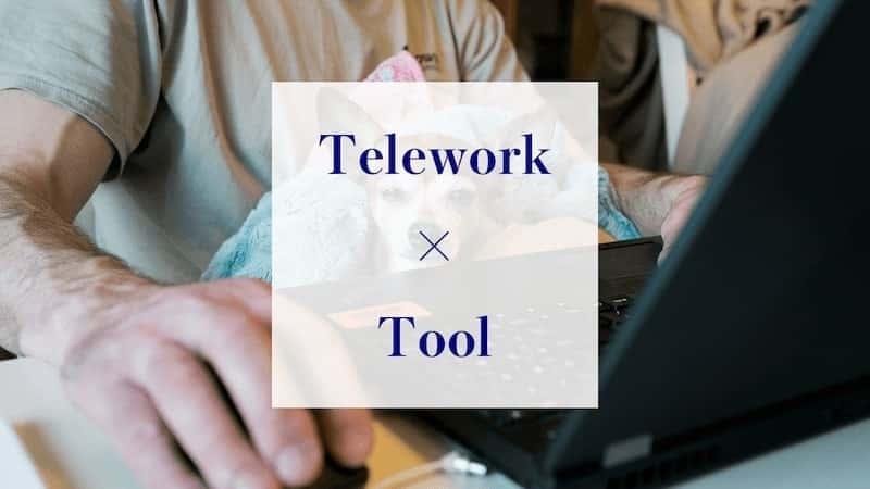 テレワークに必須、便利ツール5カテゴリ。快適なテレワーク環境を実現
