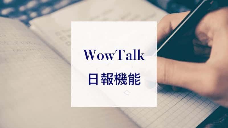WowTalk(ワウトーク)の日報機能の使い方と活用方法