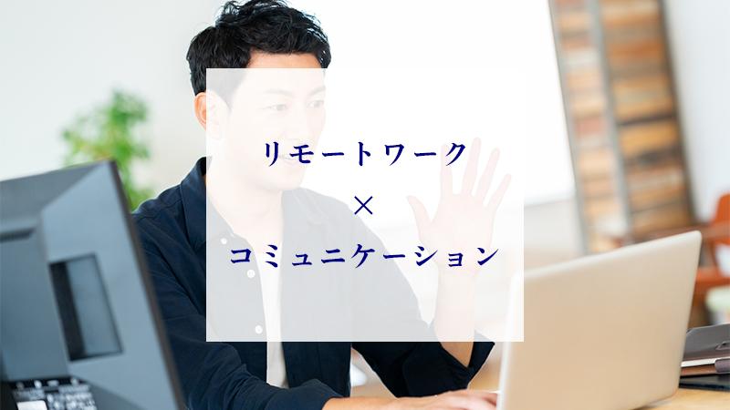 リモートワーク普及、コミュニケーション等に課題|企業と従業員の本音公開