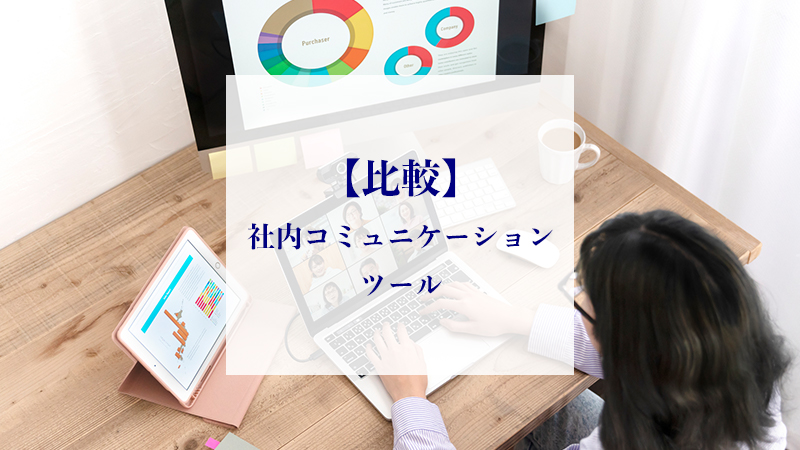 【比較】社内コミュニケーションツール10選!活性化事例も合わせて紹介