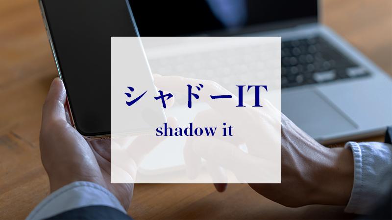 【シャドーITとは】BYODとの違い・具体的な対策を解説